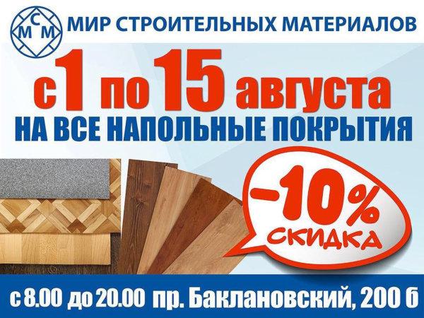 скидка 10% на все напольные покрытия
