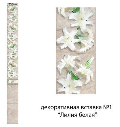 Панель ПВХ Лилия белая вставка 1