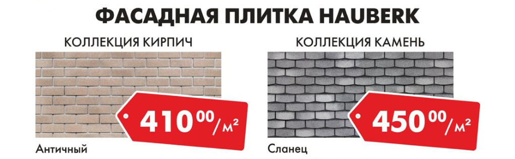Фасадная плитка Hauberk